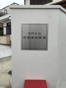 20160426新本店事務所1